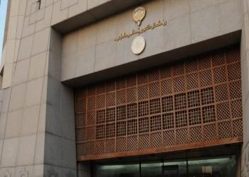 المركزي الكويتي يخصص إصدار سندات وتورق بـ660 مليون دولار