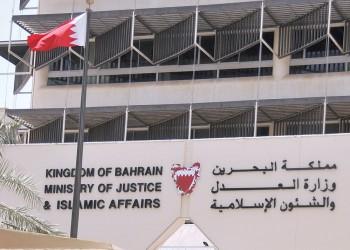 أحكام بسجن وتغريم مسؤولين في بنوك إيرانية بالبحرين