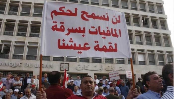 نخب المافيا الحاكمة في لبنان!