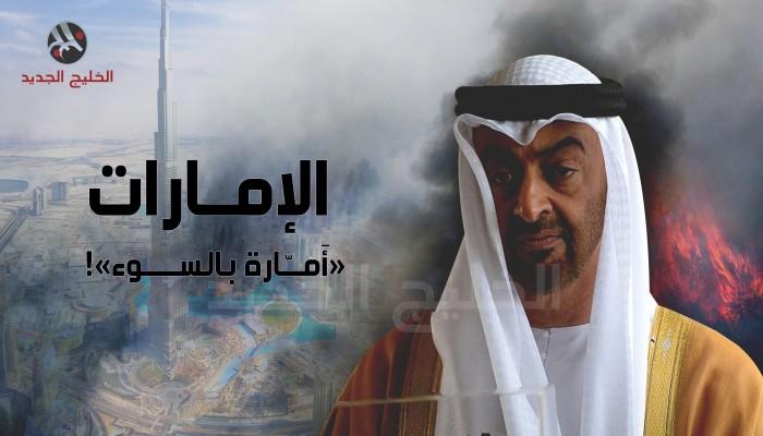 سمات النموذج الإماراتي