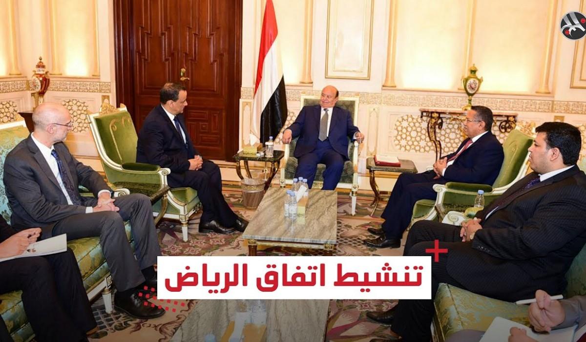 آلية سعودية جديدة لتنشيط اتفاق الرياض