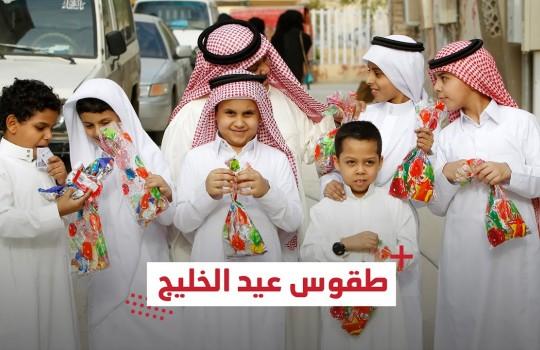 طقوس عيد الخليج