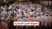 تهلولة العيد العمانية
