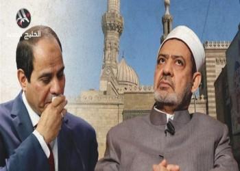 تعيينات مجلس الشيوخ المصري تثير غضب الأزهر الشريف