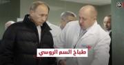 من هو الشخص الذي يدير تدخلات روسيا في سوريا وليبيا؟