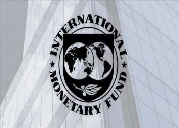 النقد الدولي: كورونا سيقلص اختلال الحسابات الجارية