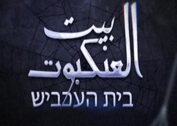 بيت العنكبوت وتطور القدرات الأمنية للمقاومة الفلسطينية