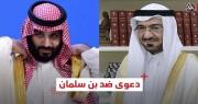 تفاصيل الدعوى القضائية التي رفعها الجبري ضد بن سلمان