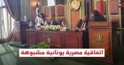 اتفاقية مصرية يونانية مشبوهة