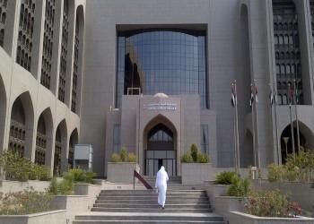 المركزي الإماراتي يقر إجراءات جديدة لإسعاف الاقتصاد