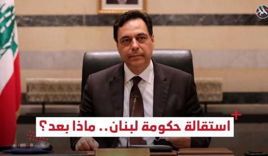 استقالة حكومة لبنان.. ماذا بعد؟