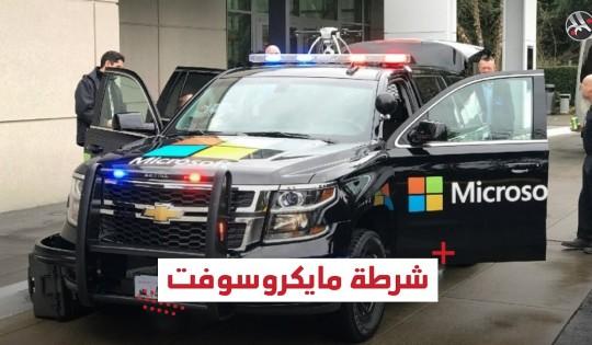 شرطة مايكروسوفت