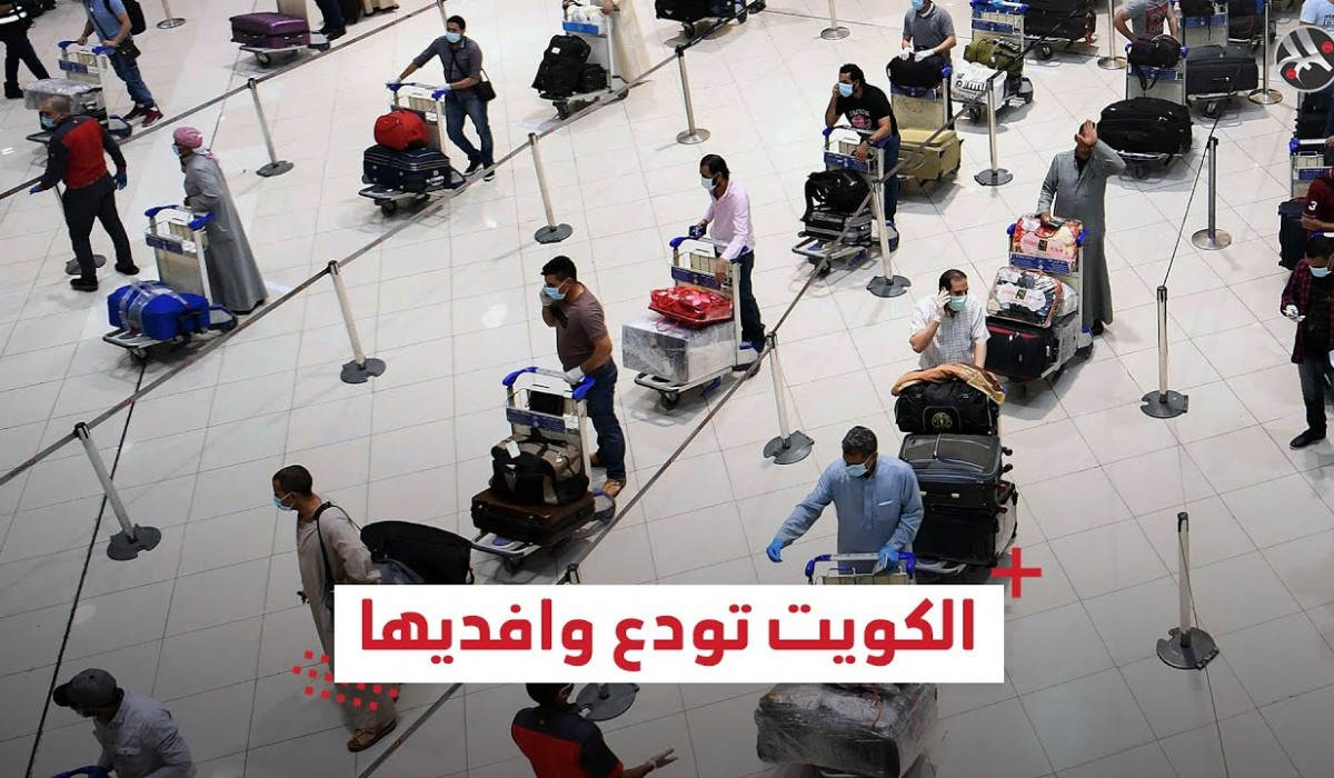 الكويت تودع وافديها