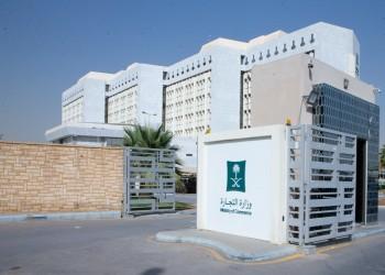 محكمة سعودية تدين سيدة أعمال بحرينية بعملية غش نادرة