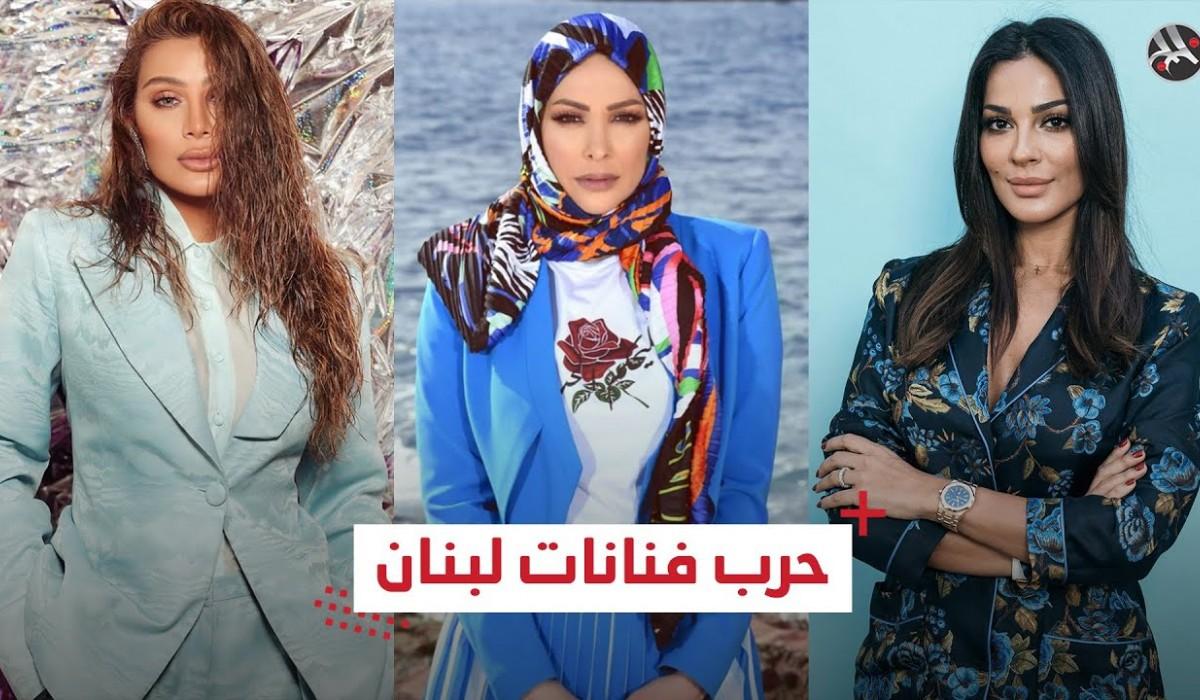 حرب فنانات لبنان