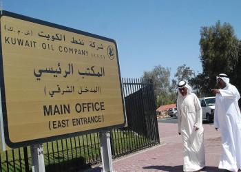 السيطرة على تسرب نفطي بالكويت دون أضرار