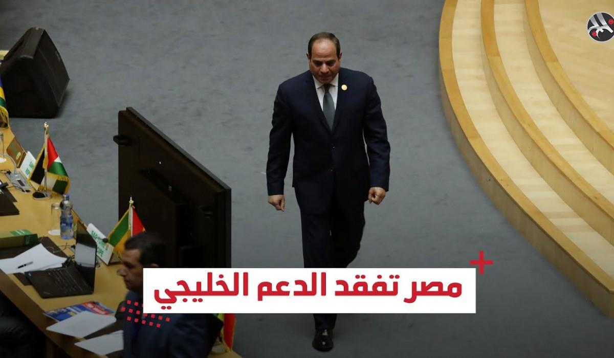 مصر تفقد الدعم الخليجي