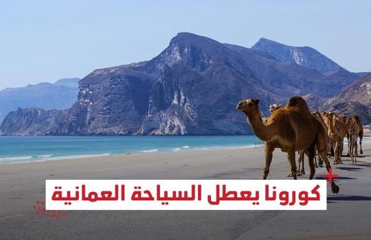 كورونا يعطل السياحة العمانية