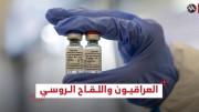 العراقيون واللقاح الروسي