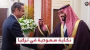 نكاية سعودية في تركيا