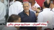 وفاة العريان.. سيناريو مرسي يتكرر