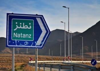 بعد تفجيرها الشهر الماضي.. إيران تنقل أجهزة طرد لنطنز النووية