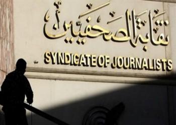 صحفيون مصريون يجددون تمسكهم بحظر التطبيع