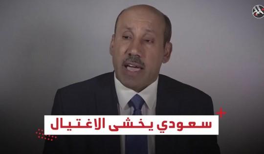 سعودي يخشى الاغتيال