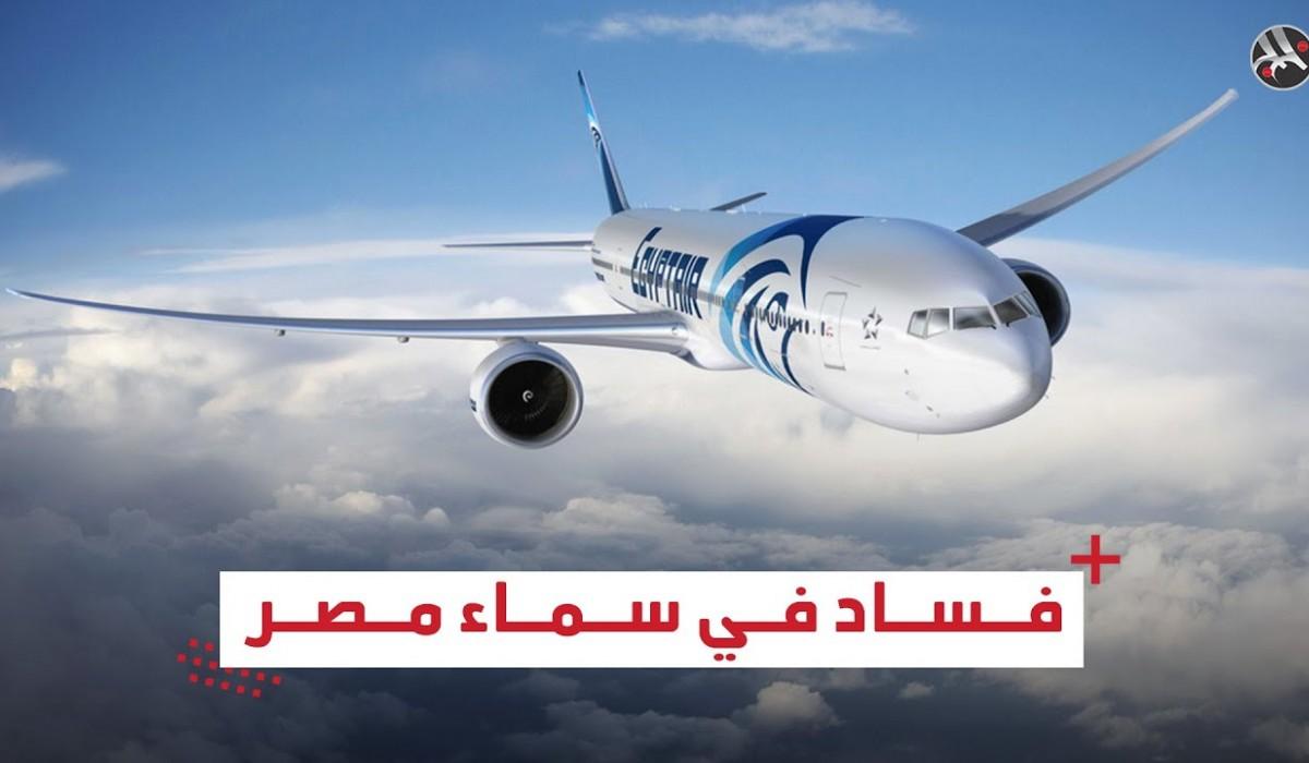 فساد في سماء مصر