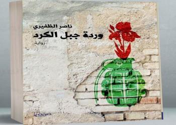 وردة جبل الكرد .. إرهاصة نضال روائي