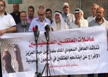 السعودية تحدد موعد محاكمة المعتقلين الفلسطينيين بالمملكة