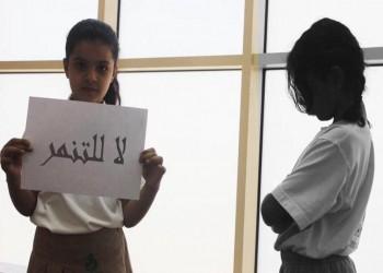 بسبب أمه المغربية.. شاب سعودي يتعرض للتنمر