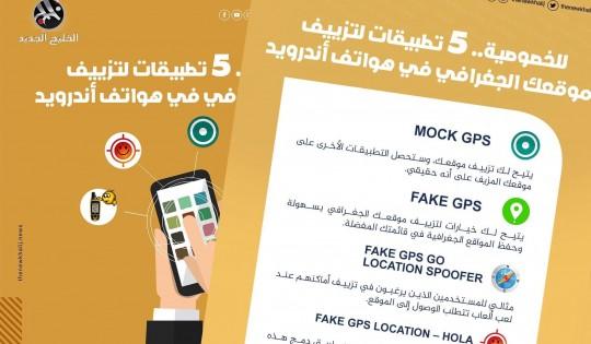 تطبيقات لتزييف موقعك الجغرافي بهواتف أندرويد