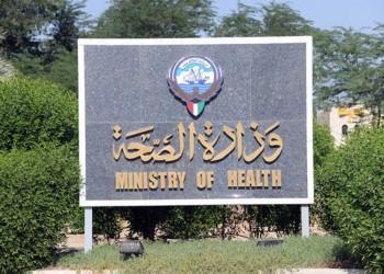 الكويت تحقق في قضية فساد جديدة تضم 4 مسؤولين بالصحة