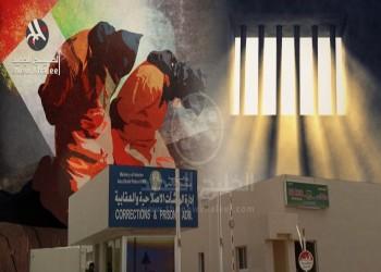 قضى محكوميته.. مركز حقوقي يطالب الإمارات بإطلاق ناشط محتجز منذ 2012