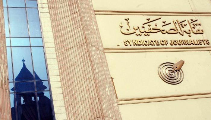 اعتقال صحفيين مصريين أحدهما مصاب بفيروس كورونا