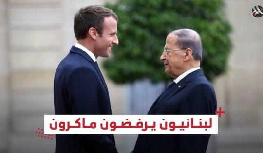 لبنانيون يرفضون ماكرون