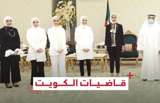 قاضيات في محاكم الكويت للمرة الأولى