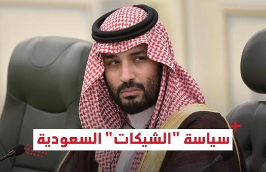 فشل سياسة الشيكات السعودي