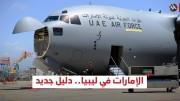 الإمارات في ليبيا.. دليل جديد