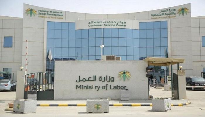 """تحقيق سعودي بشكوى ضد مدير شركة اشترط """"التحرر"""" لتوظيف سكرتيرة"""