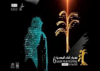 أقيم افتراضيا.. إعلان جوائز مهرجان أفلام السعودية السادس