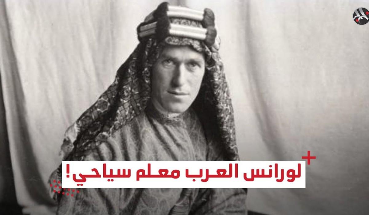 لورانس العرب معلم سياحي!