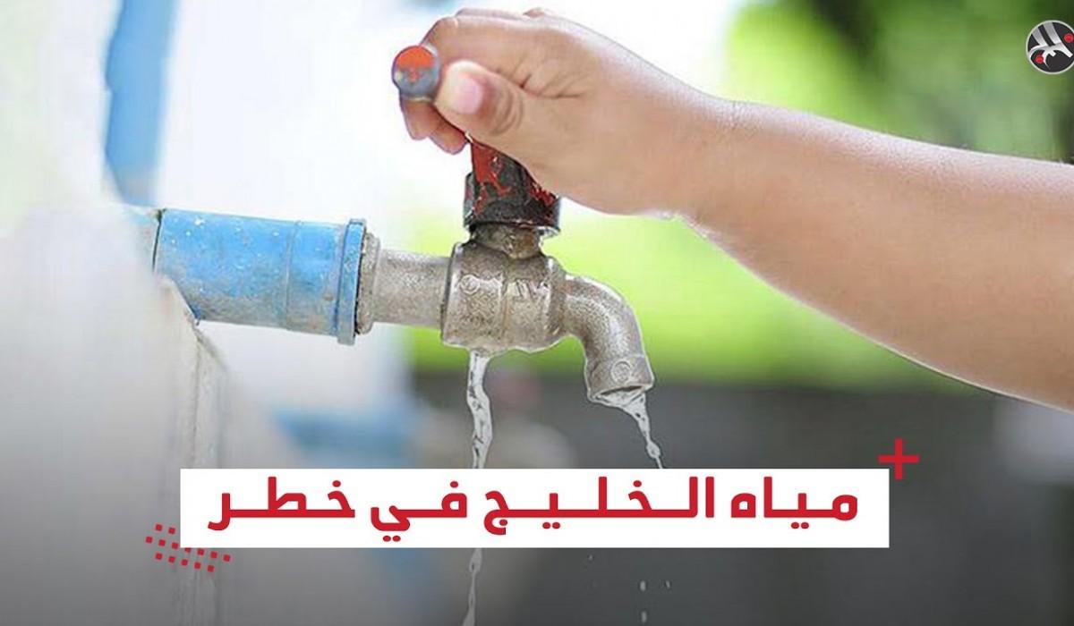 مياه الخليج في خطر