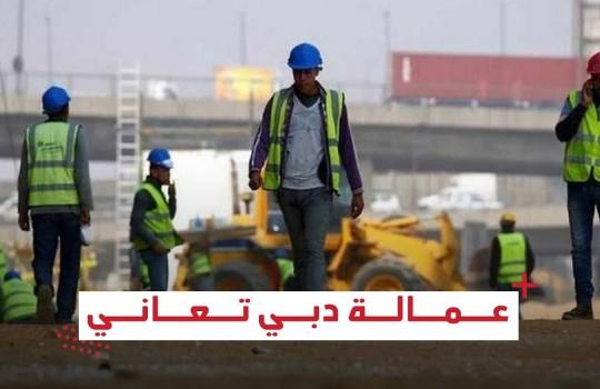 عمالة دبي تعاني
