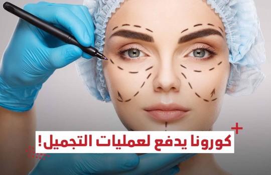 كورونا يزيد الإقبال على عمليات التجميل