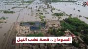 قصة فيضان السودان وحقيقة ما يجري هناك