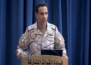التحالف العربي يدمر صواريخ باليستية ومسيرات مفخخة استهدفت السعودية