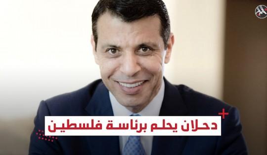 دحلان يحلم برئاسة فلسطين