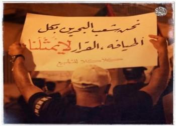 مئات البحرينيين يتظاهرون بالمنامة رفضا لاتفاق التطبيع